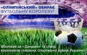 www.nsc-olimpiyskiy.com.ua